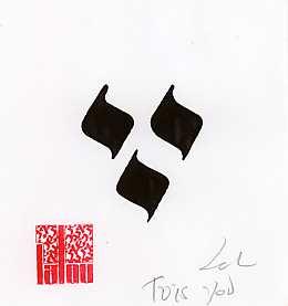 Triple Yod - Calligraphie de Frank Lalou