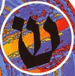 """""""SHIN"""" - calligraphie de Frank LALOU"""