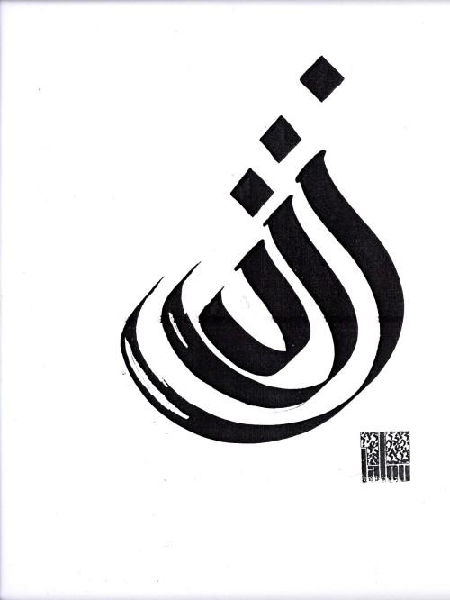 """""""Triple Feu"""" - calligraphie (c) de Frank LALOU"""