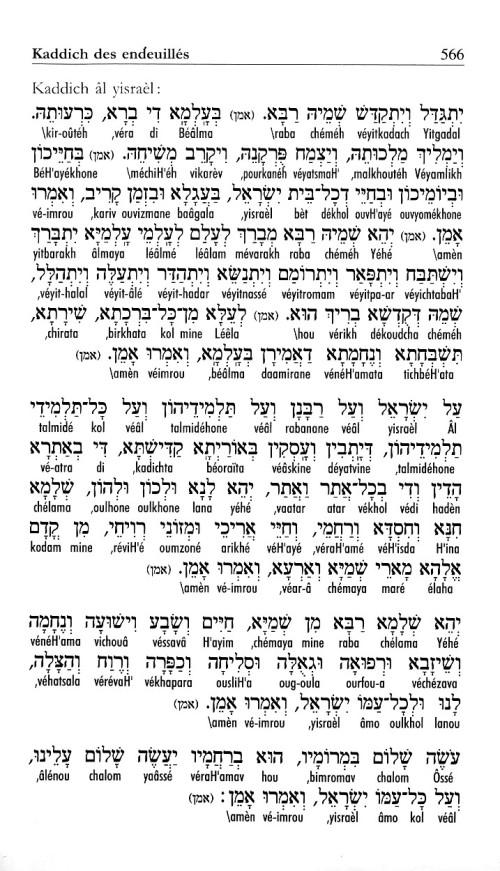 KaddichAlIsraël